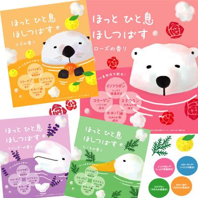 【日本製4つの成分入りがうれしい♪】ほっとひと息ほしつばす 入浴剤ローズ&柚子&ヒノキ&ラベンダー