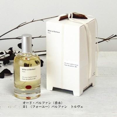 【ミレー・エ・ベルト】オード・パルファン(香水)(50ml & 100ml)
