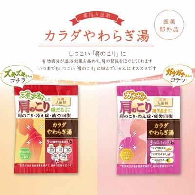 【日本製】医薬部外品 薬用入浴剤カラダやわらぎ湯