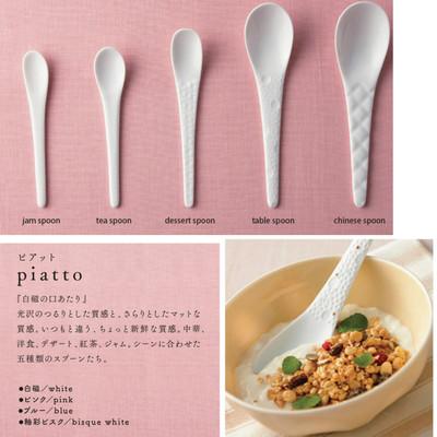 【日本製白磁】piattoピアット レンゲ&テーブルスプーン&ティースプーン&ジャムスプーン