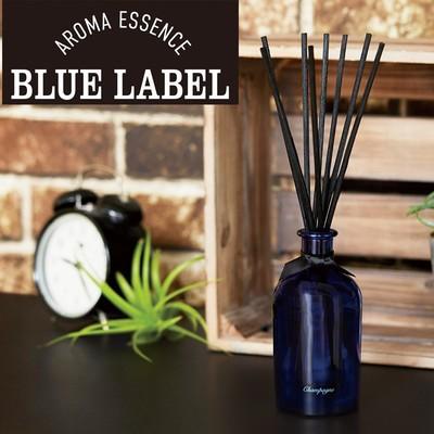 【BLUE LABEL】アロマエッセンス ブルーラベル リードディフューザー