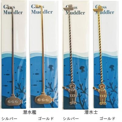 日本製燕市製【ジュースの海から♪ 】グラスマドラー 潜水艦&潜水士