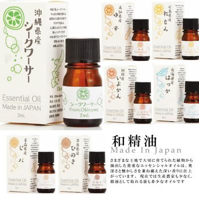 日本製【希少な日本のエッセンシャルオイル】和精油 日本アロマ環境協会表示基準適合認定