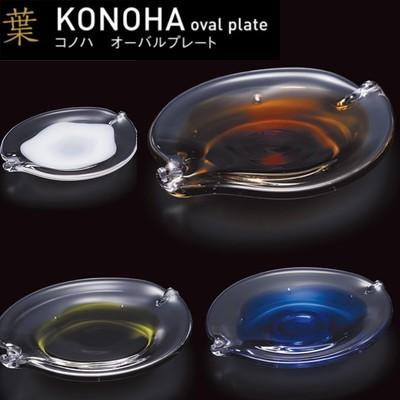 【津軽びいどろ】KONOHAオーバルプレート