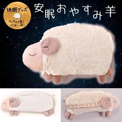 【心地良い香りとやわらかい肌触り】安眠おやすみ羊 お昼寝まくら&アイピロー&目元まくら