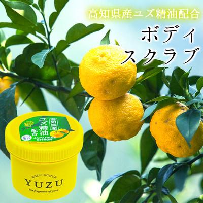 日本製【高知県産ゆず精油配合YUZU】アロマメーカーの香り★ボディマッサージスクラブ