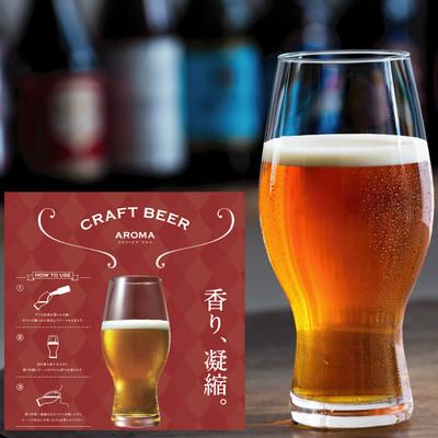 【ビールのアロマを引き立てるグラス】クラフトビアアロマグラス・IPTビアグラス