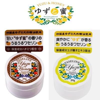 【四国産ゆず*日本製】ゆずと蜜 うるうるワセリン