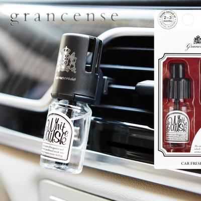 日本製【Grancense】車専用フレグランス グランセンスカーフレッシュナー