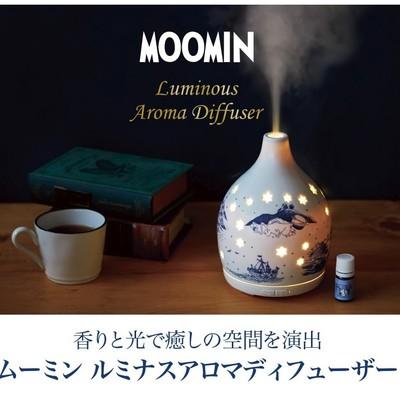 【香りと光で演出される癒しの空間】ムーミン ルミナスアロマディフューザー メモリーズ