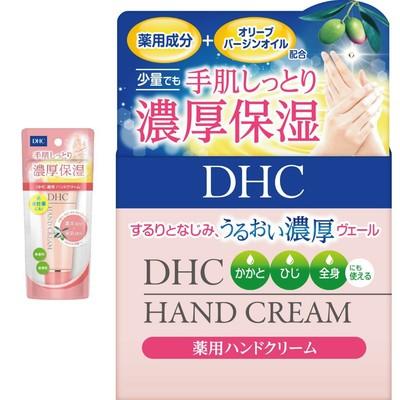 【手肌しっとり濃厚保湿】DHC 薬用ハンドクリーム(SS)