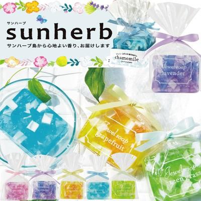 【sunherb】かわいい手のひらサイズのソープ ギフトにも ジュエルソープ