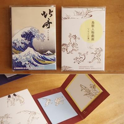 【日本製】北斎&鳥獣戯画 付箋