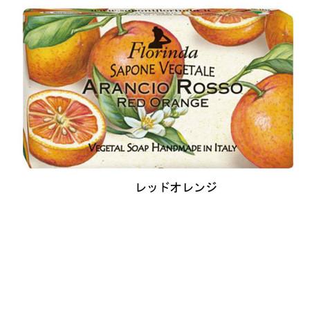 フロリンダソープ レッドオレンジ