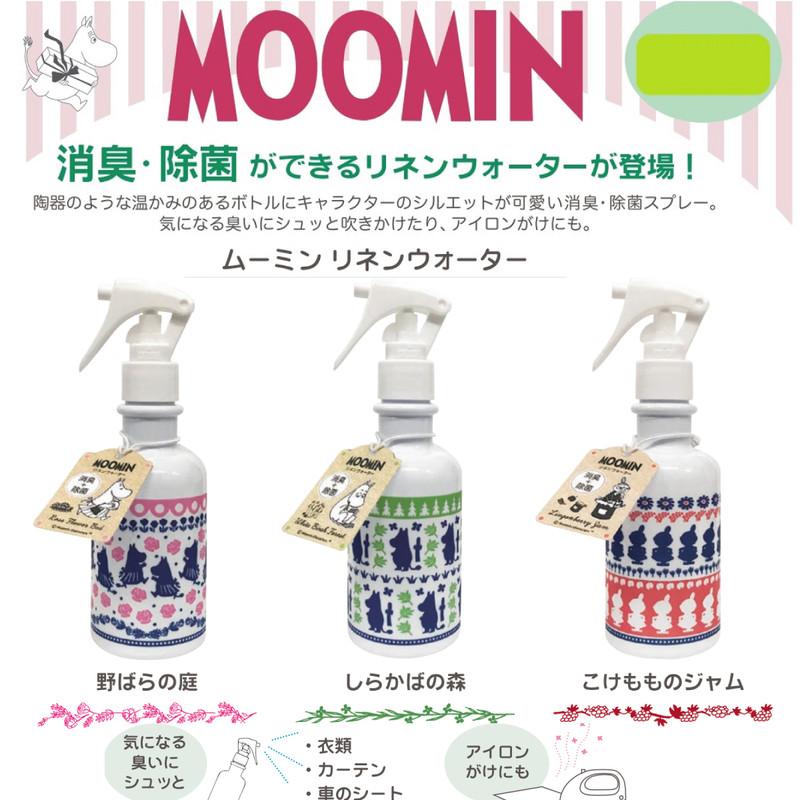 【北欧雑貨ムーミン】リネンウォーター