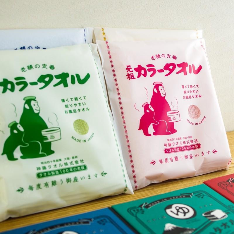 日本製【レトロ温泉タオルシリーズ】元祖カラータオル
