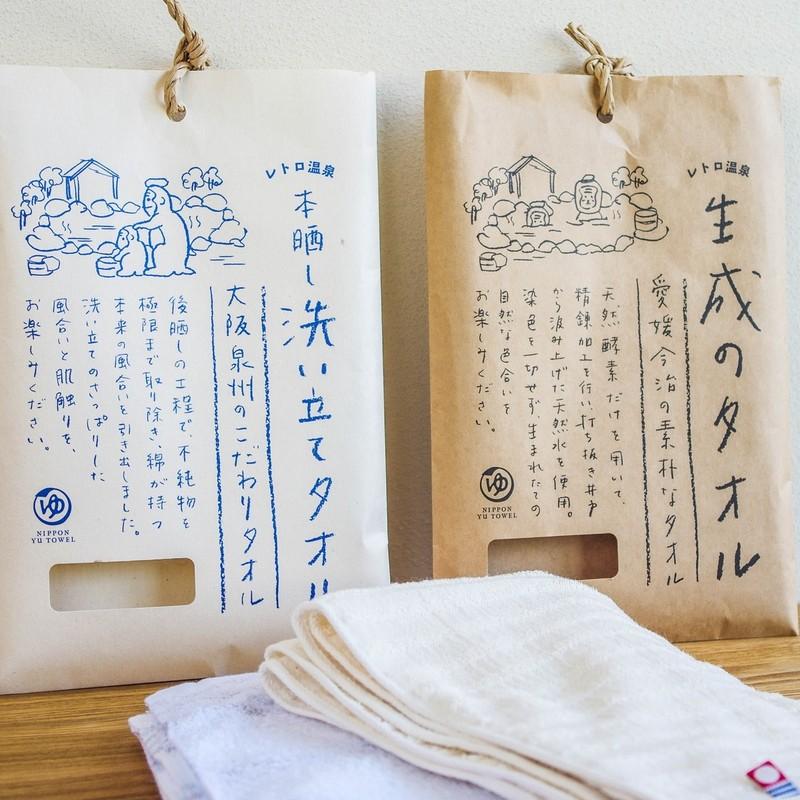 日本製【今治&泉州タオル】生成りのタオル&本晒しのタオル