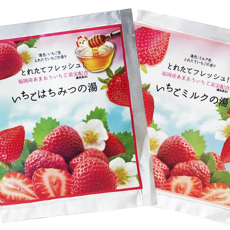 日本製【福岡産あまおう果実イチゴ入浴剤】 いちごの湯 発泡&ソルト入浴剤