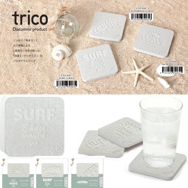 【人気の珪藻土が更におしゃれに♪】trico SURFコースター